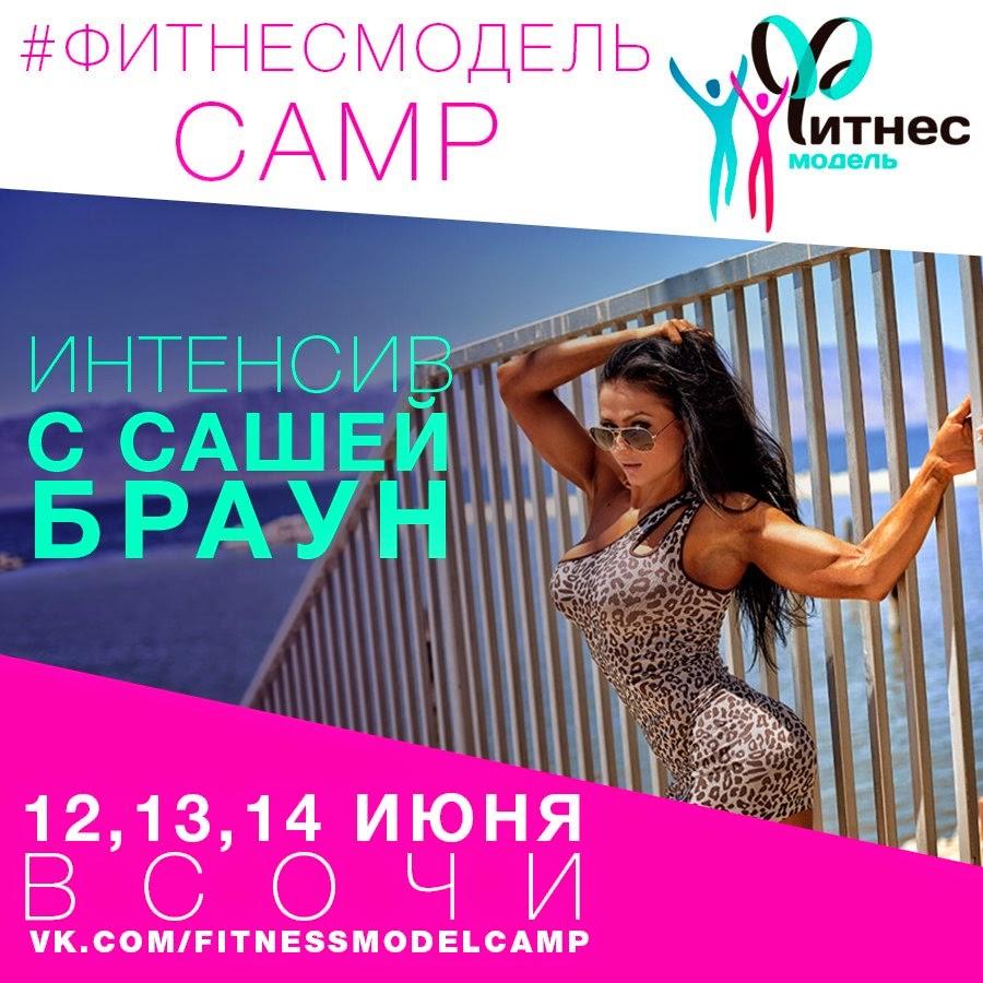 Sasha-FitCamp