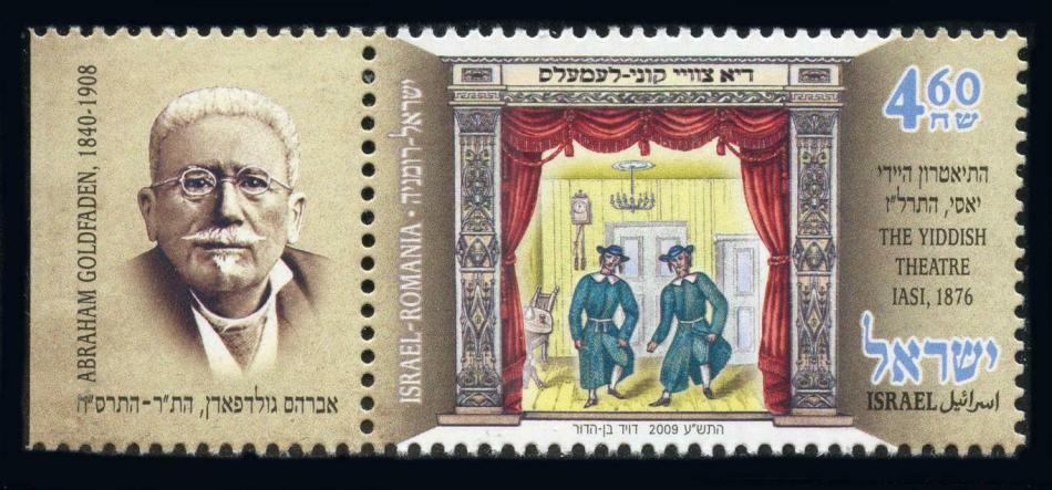 Stamp Yiiddish Theatre